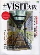visit大阪 表紙