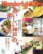 ワンダフル神戸 表紙