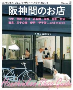 阪神間のお店 表紙