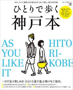 ひとりで歩く神戸本 表紙