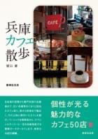 兵庫カフェ散歩 表紙