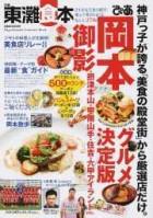 東灘食本 表紙
