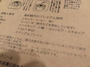ドリップバッグのパッケージ裏面の写真