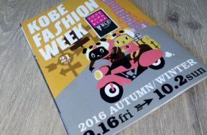 神戸ファッションウィーク2016 AUTUMN / WINTER ガイドブック
