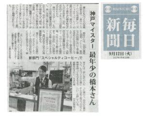 毎日新聞2017.9.12朝刊
