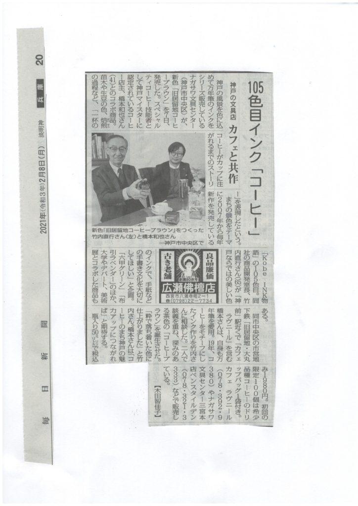 2月9日毎日新聞朝刊