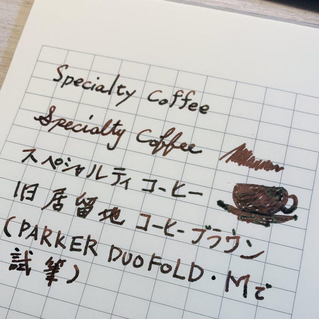 Kobe INK物語 旧居留地コーヒーブラウン 試筆