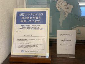 感染防止対策宣言ポスター