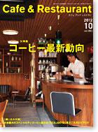 カフェ&レストラン 表紙