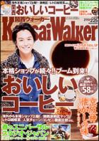 関西ウォーカー 表紙