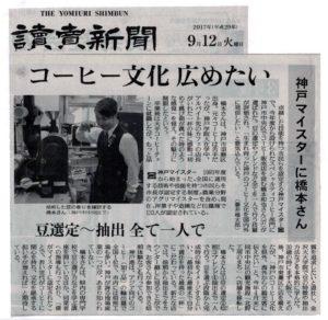 読売新聞2017.9.12朝刊