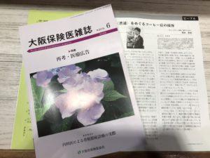 大阪保険医雑誌