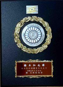 兵庫県技能顕功賞の楯